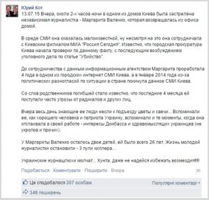 Sursă: pagina de Facebook a lui Iuri Kot