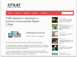 Screenshot de pe site-ul Otkat
