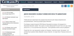 Screenshot de pe site-ul segodnia.ru