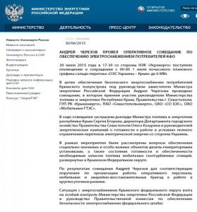 Screenshot al site-ului minenergo.gov.ru