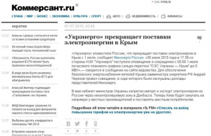 Screenshot al site-ului Komersant.ru