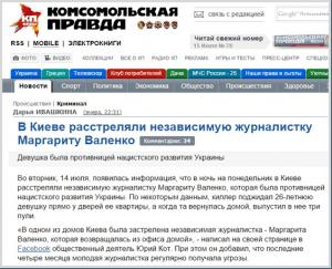 """Sursă: pagina web """"Komsomolskaia pravda"""""""