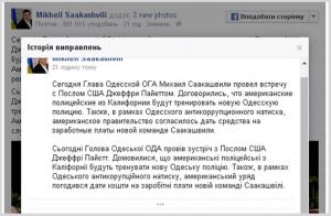 Screenshot de pe pagina Facebook