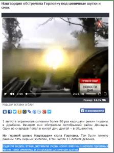 """Screenshot-ul site-ului canalului TV """"Zvezda"""""""