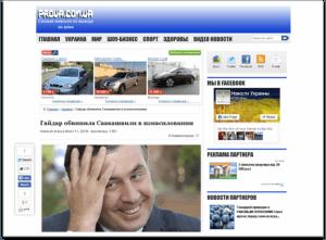 Screenshot de pe site-ul ProUa