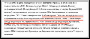 Screenshot de pe site-ul osce.org
