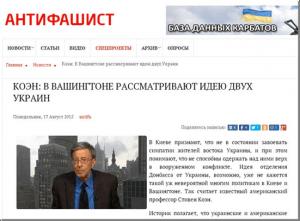Screenshot de pe site-ul Antifashist
