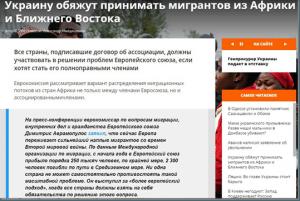 Screenshot de pe site-ul Ucraina.ru